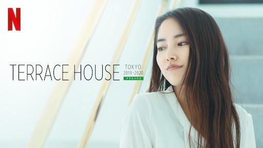Terrace House: Tokyo 2019-2020