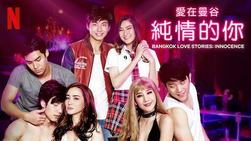 愛在曼谷:純情的你