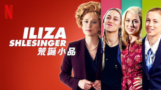 Iliza Shlesinger:荒誕小品