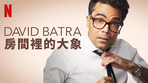 David Batra:房間裡的大象